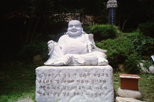 GyeongJu of South Korea [GolGul Temple]