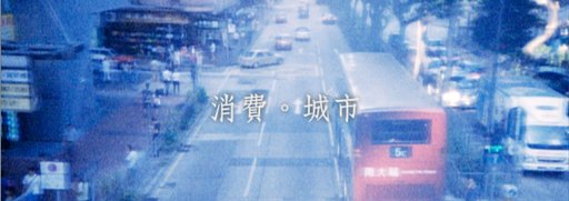 LomoKino Movie:消費。城市