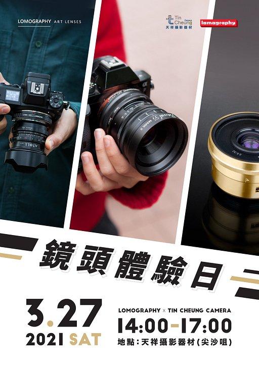 【鏡頭體驗日】天祥攝影器材 x Lomography Art Lens 體驗日 — 率先試用 Atoll 2.8/17 超廣角鏡頭!