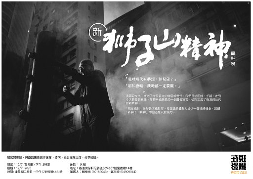 Analogue in Town : 《現在攝影/新獅子山精神-撮影展》
