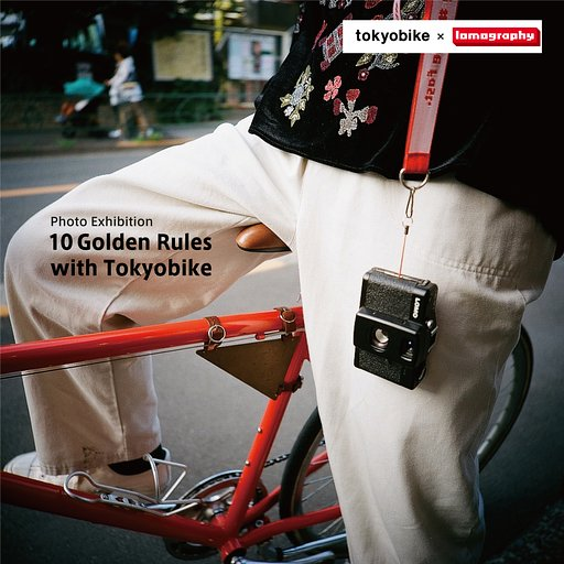 写真展 「10 Golden Rules with Tokyobike」@Lomography+