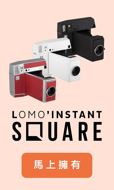 Lomo'Instant Square 即影即有相機正式發售!