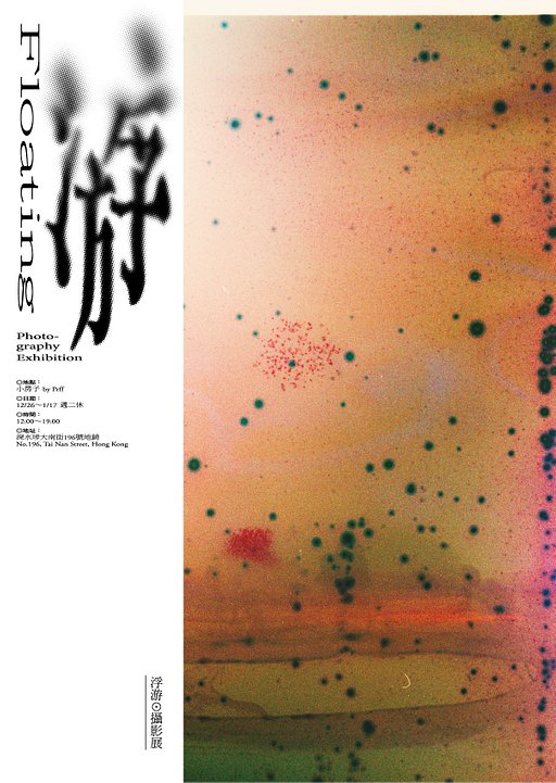 【Analogue In Town】《浮游》蔣雅文 Film Soup 攝影展