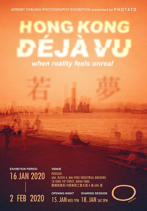 【Analogue In Town】《若夢 Hong Kong Déjà Vu》Jeremy Cheung 多重曝光作品展