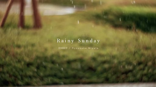 Petzval Music Video:西垣薫撮影『Rainy Sunday - 宮田涼介』