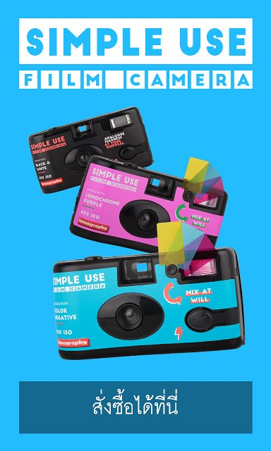 กล้อง Lomography Simple Use