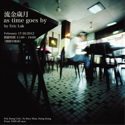 Eric Luk: 'as time goes by'