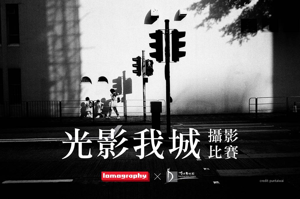 Lomography X Hong Kong Dance Company - Shadows of the City (Prizes Limited to Hong Kong)