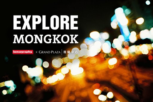 Lomography x Grand Plaza: Explore Mongkok