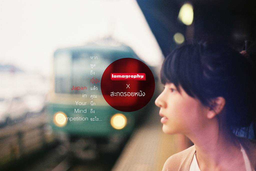 Lomography x สะกดรอยหนัง: Japan in Your Mind Competition