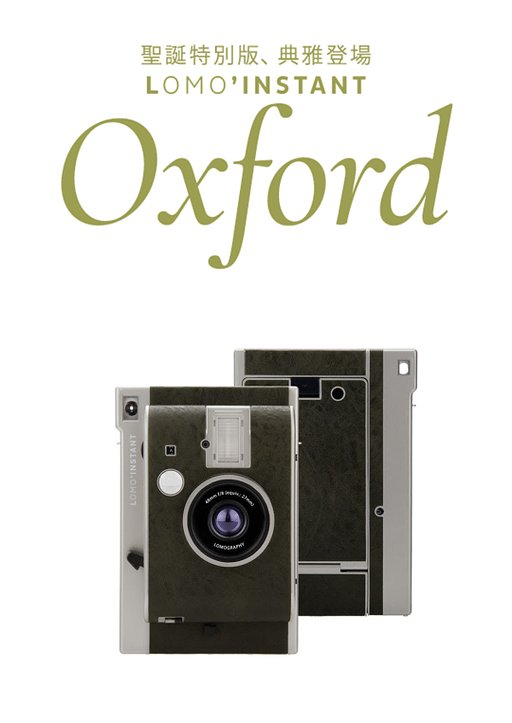 【 2017 聖誕特別版】Lomo'Instant Oxford 拍立得-典雅登場!