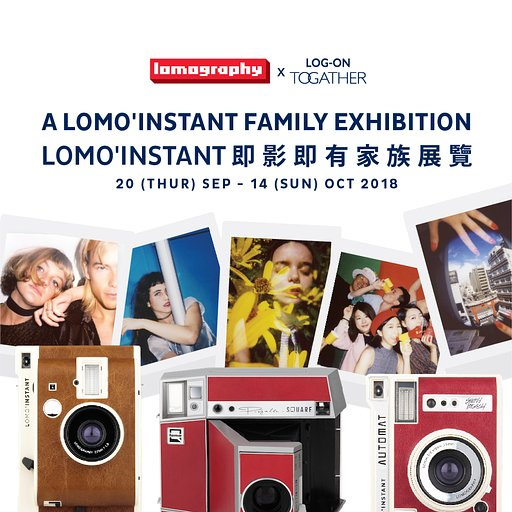 【 LOG-ON ToGather 】Lomo'Instant 即影即有家族展覽