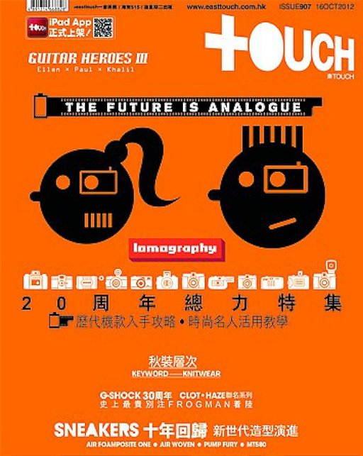 On the Cover: Lomography on EAST TOUCH Magazine