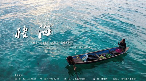Photography in Town : 林佳錚-「棲海」攝影個展