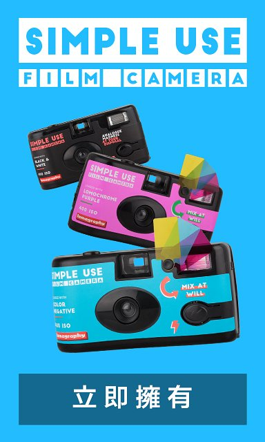 Lomography Simple Use 即開即用菲林相機