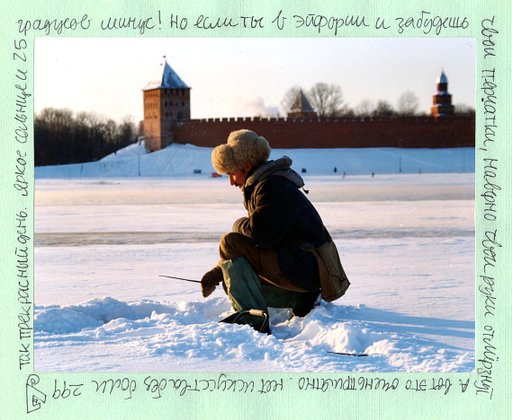 Россия в картинках (Russia in Pictures): Fishing Hole Novgorod